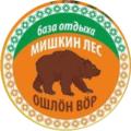 База отдыха «Мишкин лес» (ИП Вологжанин М. Г.)