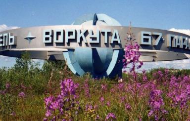 Чудеса природы Воркутинского района. Объединенный маршрут.