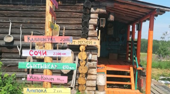 Арт-музей в «Мишкином лесу»