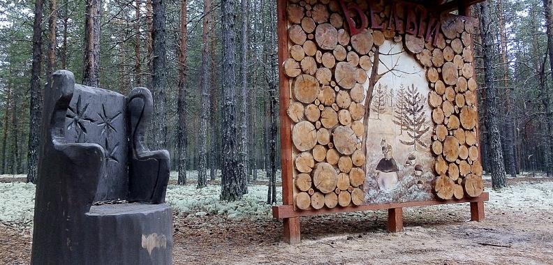 Экотропа «В гостях у Вэрсы». Фото Виктора Бобыря