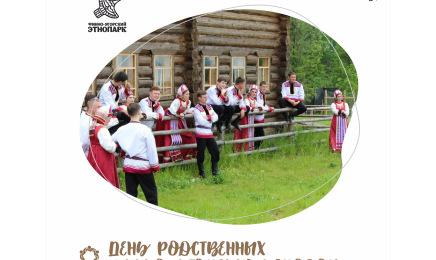 День родственных финно-угорских народов