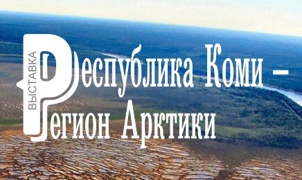 Выставка «Республика Коми – регион Арктики»