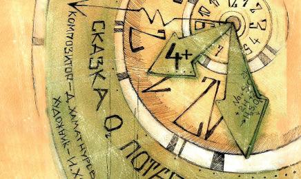 Премьера спектакля «Сказка о потерянном времени»